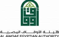مناقصة عامة لعملية صيانة واصلاح مصاعد العقار 109 شارع التحرير بالدقى مقر الديوان العام للهيئة