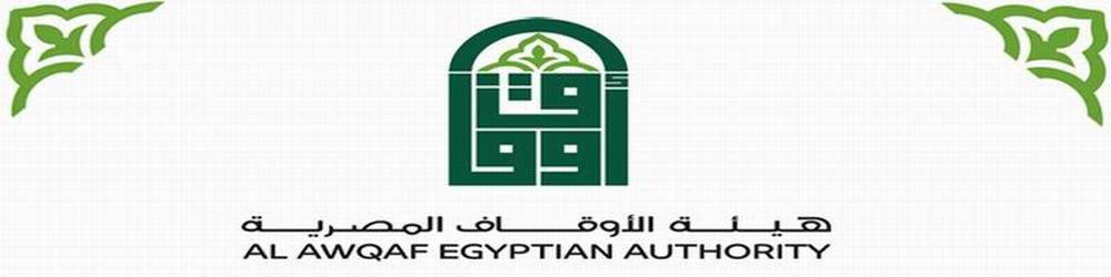 إقرار حافز التميز العلمي  للحاصلين على الماجستير والدكتوراه  بهيئة الأوقاف المصرية